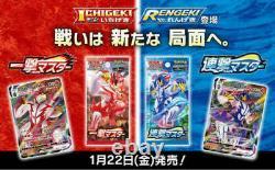 2 box set Ichigeki & Rengeki (Single & Rapid) Strike Master Booster Pokemon Card